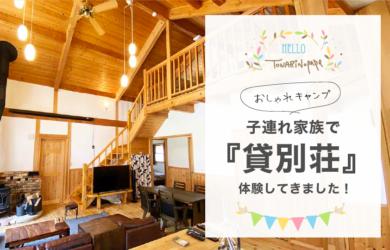 【おしゃれキャンプ】軽井沢で人気の貸別荘【アゴラハウス体験レポート】リピ確定です
