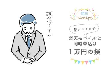 【楽天スマホのりかえ】楽天カードの同時申込キャンペーンを使うと1万円以上損する理由【対策あり】