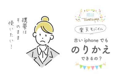 【2021】楽天モバイル対応端末にiphone6s以降が正式対応【のりかえ決定】