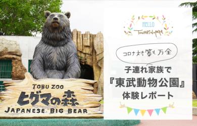 【2021】40周年の東武動物公園で子供と一緒にふれあい体験【レポート】