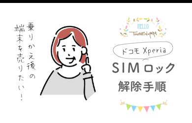 【ドコモXperia】SIMロック解除の手順【初期化後でも大丈夫!オンライン申請で無料です】