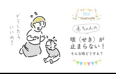 【熱なし】赤ちゃんの咳が止まらない!?そんな時どうしたらいいの?