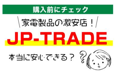 【2021】「JP-TRADE」は安全なの?評判や保証について調べてみた