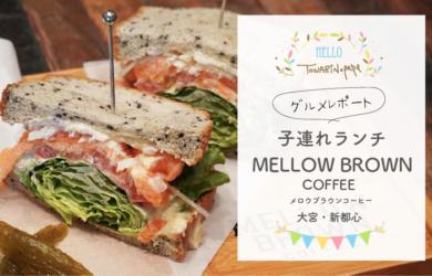 【2021大宮・新都心子連れランチ】UCC直営の「MELLOW BROWN COFFEE」グルメレポート!【カフェ】