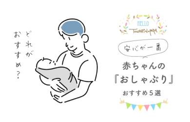 【2021新生児】赤ちゃんのおすすめ「おしゃぶり」ランキング5選【生後すぐから】