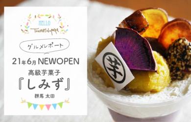【21年6月NEWOPEN】行列必至「高級芋菓子しみず」さっそく行ってきました!【群馬太田】