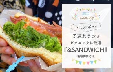 【新宿御苑ランチ】ピクニックに最適「&SANDWICH」が期待以上!【グルメレポート】