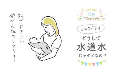 【赤ちゃんのミルク作り】どうして水道水じゃダメなの?【不純物は取り除けない】