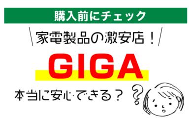 【2021】「GIGA」は安全なの?評判や保証について調べてみた