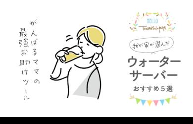 【2021新生児】赤ちゃん・育児におすすめの「ウォーターサーバー」ランキング5選