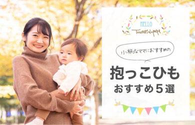 【2021最新】小柄なママ必見!おすすめ抱っこひも5選【口コミまとめ】