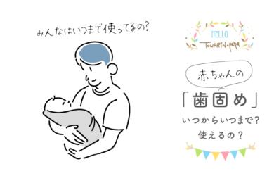 【2021】新生児の歯固めはいつからいつまでが正解?